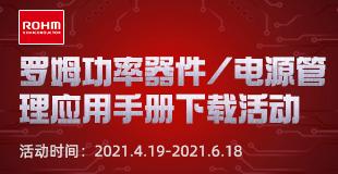 罗姆功率器件/电源管理应用手册下载活动