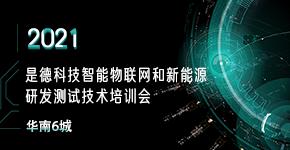 2021是德科技智能物联网和新能源研发测试技术培训会华南6城