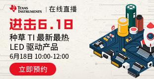 进击 6.18|种草 TI 最新最热 LED 驱动产品