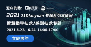2021-21Dianyuan 专题系列直播周—智慧楼宇技术/感测技术专题