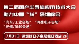 第二届国产半导体应用技术大会-助力中国芯
