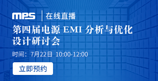 MPS 第四届电源 EMI 分析与优化设计研讨会