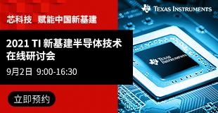 2021 TI 新基建半导体技术在线研讨会