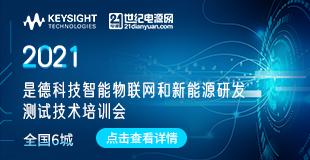 2021 Keysight 智能物联网和新能源研发测试技术培训会
