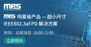 MPS 明星级产品-超小尺寸 IEEE802.3af PD 解决方案