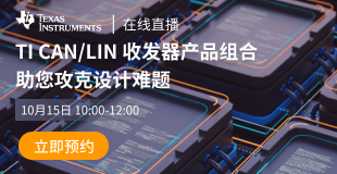 TI CAN/LIN 收发器产品组合助您攻克设计难题