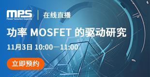 功率MOSFET的驱动研究
