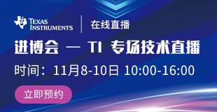 进博会—TI 专场技术直播